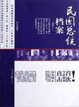 民国总统档案-杨雪舞-孙晨铭