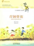 青铜葵花海报