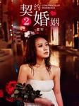 契约婚姻(第二部)-雷君-刘艳丽