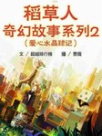 稻草人奇幻故事系列二爱心水晶球