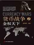 货币战争(二):金权天下