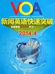 2014年4月VOA新闻精解