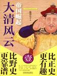 大清风云(一):帝国崛起-鹿鼎公子-大灰狼