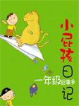 小屁孩日记(男生版):一年级屁事多(上)-黄宇-口袋故事