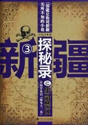新疆探秘录[三]:生命禁区