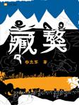 藏獒(一)-杨志军-龙哥