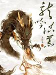 龙吟洪荒-吴虾米-南山