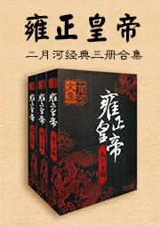 雍正皇帝(二月河经典合集)-二月河-周建龙