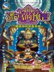潘宫的预言(七):暗黑神的黄金手杖海报