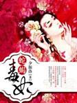 蛇蝎毒妃-夕颜洛-青羽