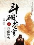 斗破苍穹(四)-天蚕土豆-蜡笔小勇