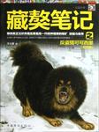 藏獒笔记之反盗猎可可西里-华文庸-王明军