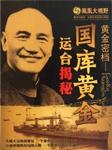 1949国库黄金运台揭秘-凤凰卫视-凤凰卫视