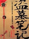 盗墓笔记(一):七星鲁王宫