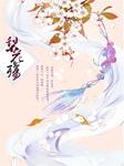梨花殇-天下尘埃-訫念,阑珊梦,浥轻尘,优雅0,麻菊0,巴小恩,一月tv