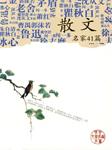 散文41篇-周树人、朱自清、郁达夫等-刘艳丽