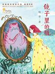 镜子里的猫-杨翠-轻舞-
