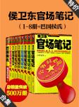 侯卫东官场笔记(1-8册+巴国侯氏)-小桥老树-王明军,韩涛
