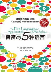 赞赏的五种语言-盖瑞·查普曼、保罗·怀特 译者:延玮 -凡心涤尘