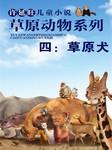 许廷旺儿童小说草原动物系列四:草原犬