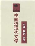 中国近现代小说、戏剧、杂文