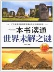 一本书读通世界未解之谜-何倩-彼岸