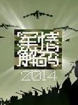 军情解码(2014..