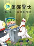 新黑猫警长(七):千年龟的秘密-杨鹏-王明军