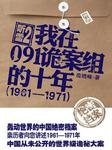 我在091诡案组的十年-庞晓峰-王天一