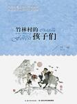 竹林村的孩子们-竹林-刘羽洋