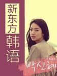 新东方韩语-佚名-佚名
