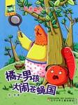 橘子男孩大闹苍蝇国-张李-荷雨香