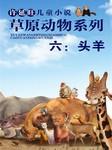 许廷旺儿童小说草原动物系列(六):头羊