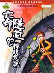 少年奇幻冒险系列亡命隧道的惊奇发现