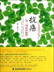 抗癌:第一时间的抉择-徐小伶、张海鹰-晏积瑄,徐平