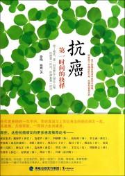 抗癌:第一时间的抉择-徐小伶、张海鹰-晏积瑄