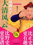 大清风云(五):风流天子-鹿鼎公子-大灰狼