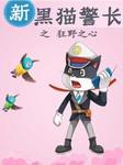 新黑猫警长之狂野之心海报