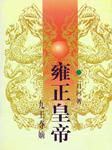 雍正皇帝(一):九王夺嫡-二月河-周建龙