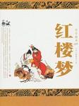 红楼梦-曹雪芹,高鹗-大林