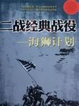 二战经典战役:海狮计划-鸿达以太-孙一