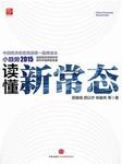 小趋势2015:读懂新常态-吴敬琏、厉以宁-苏醒v