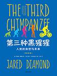 第三种黑猩猩:人类的身世与未来(简明版)-贾雷德•戴蒙德-黄晓