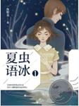 夏虫语冰(第一季)-一枚糖果-羽小白,广场舞大妈