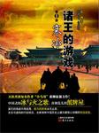 诸王的游戏(一):寒冰-蒋柳-广场舞大妈