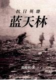 抗日英雄蓝天林-高栋槟-贾云雷