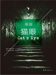 猫眼-蔡骏-冰欣