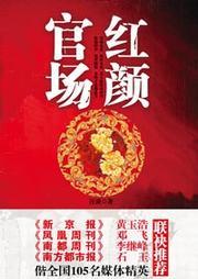 官场无红颜[六]:权力暗战之机关较量