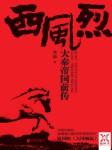 西风烈:大秦帝国前传-金满-青雪
