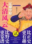 大清风云(二):定鼎中原-鹿鼎公子-大灰狼